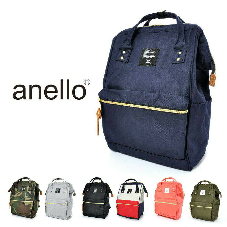 【マザーズバッグ、マザーズリュック】<anello>軽くてスタイリッシュなワイヤー入りリュック!アネロ ポリキャンバス※お洋服と一緒にご注文で300円引き!