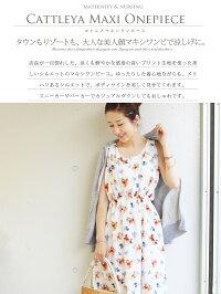 【授乳服・マタニティ】ジャスミン(ジッパータイプ)