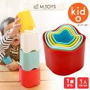 【クーポン配布中】 【ベビー・キッズ】キッドオー・カップつみ Stack&Fit cups 知育玩具 おもちゃ 浴育グッズ 1歳 誕…
