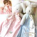 【限定クーポン配布中】 [ベビー]Bunnies By The Bay バニーズバイザベイ【赤ちゃんの安心毛布】ねんね抱っこ毛布 0歳…