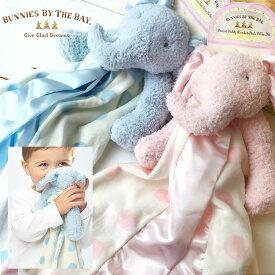 ≪クーポン配布中≫ [ベビー]Bunnies By The Bay バニーズバイザベイ【赤ちゃんの安心毛布】ねんね抱っこ毛布 0歳から security blanket 寝かしつけ 卒乳 新生児 ぬいぐるみ