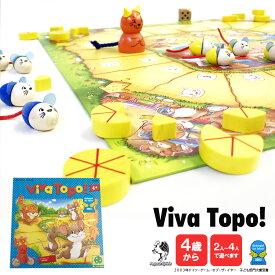 【クーポン配布中】 【TOYS】ネコとネズミの大レース/Viva Topo!(日本正規品)ボードゲーム サイコロゲーム パーティゲーム 知育玩具 すごろく ファミリーゲーム ギフト 誕生日 Pegasus Spiele