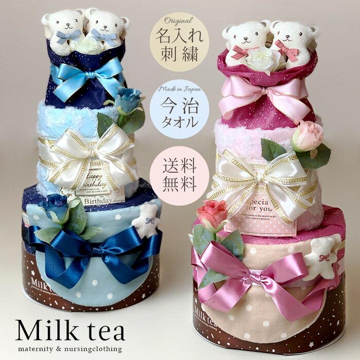 <おむつケーキ>高級オーガニックコットン「ロロ&ココ」名入れ刺繍対応【kk】