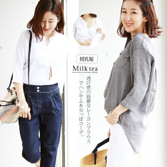 <nursing clothes & maternity> a beauty rayon henley neck blouse  ※Percent (before childbirth after giving birth with the nursing clothes tops nursing clothes office uniform maternity blouse maternity wear maternity tops omiyamairi work four cir