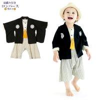 ac42f84a7a05c PR  キッズ・ベビー 羽織付き袴ロンパース(男の子) 26535 袴.