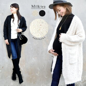 <maternity> a mixture knitting knit long cardigan (♪ not to be prickly) ※Percent early to 12/5! Haori tops sweater topcoat cardigan sweater like swelling roughly in the fall and winter in the fall and winter soft and fluffy mixture multi-heaviness