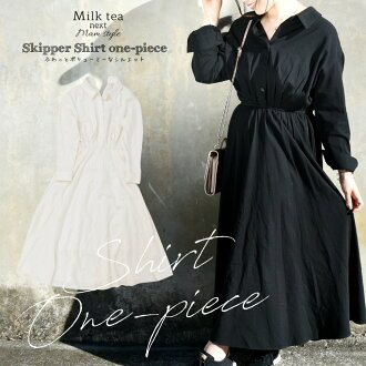 <Milk tea next> a volume silhouette skipper shirt-dress (nursing mouth of the button type) ※Percent early to 3/4! 4 - shipment! The size maxi plain fabric which a dress A-line long lady's shirt dress skipper shirt long dress long dress skipper knee