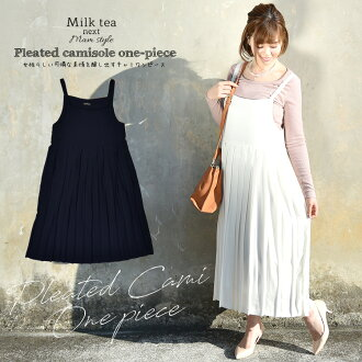 <Milk tea next> pleats camisole dress ※Percent early to 3/4! 4 - shipment! The size maxi plain fabric which a dress A-line pleats long lady's camisole dress long dress long dress knee knee bottom has a big