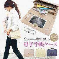 【ミルクティー別注】オリジナル母子手帳ケース(ジャバラタイプ・ストラップ付き)