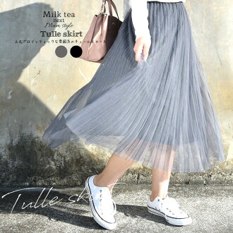 <Milk tea next> a stomach is easy! Tulle skirt 2 skirt Tulle flare flared skirt Tulle skirt long length bottoms pastel see-through Lady's beige black is gray softly