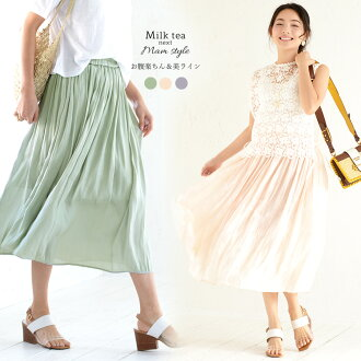 <Milk tea next> the size きれいめ satin gathers that a mom waist rubber parents' association mi-mollet length Lady's skirt has a big in stomach easy air Lisa ten gathers mi-mollet length skirt looking thinner beauty leg small buttocks four circle after