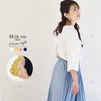 <Milk tea next> a frill sleeve, punch cut-and-sew (くしゅくしゅ sleeve frill!) (lady's cut-and-sew tops sleeve conscious frill sleeve seven minutes sleeve autumn in the spring and summer)