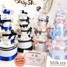 〈おむつケーキ〉ママに贈る世界に一つオリジナル 高級 おむつケーキ「GRANDE」3段 授乳服 日本製おもちゃ パンパース はじめての肌 メリーズ S M 新生児 おむつ オムツケーキ 出産祝い ギフトセット 男の子 女の子 ベビーシャワー diapercake