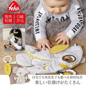 【TOYS】Fehn(フェーン)ソフトブック・コアラ 布絵本 知育 赤ちゃん 布おもちゃ 洗える ドイツ 絵本 CE クリスマス プレゼント 出産祝い ベビー 0歳 1歳 2歳 誕生日 男の子 女の子 新生児 0ヵ月 ベビーカー milktea ミルクティー