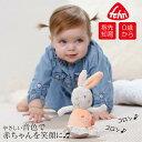 【TOYS】Fehn(フェーン)ローリーポリー・ラビット 知育玩具 ぬいぐるみ
