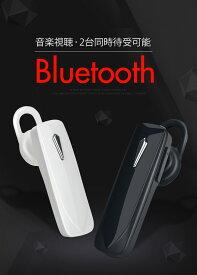 bluetooth イヤホン イヤホンマイク ワイヤレスイヤホン イヤホン iphone 高音質 音楽視聴可能 iPhoneX iphone8 iphone8 Plus iPhoneXS iPhoneX max iPhoneXR対応 3カ月保証付き