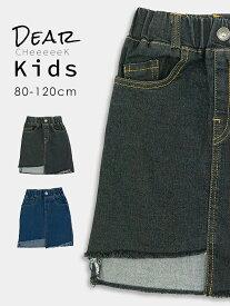 【アシンメトリー デニムスカート】80-120cm 切りっぱなし フリンジ ポケット付き 韓国子供服 キッズ 女の子 女児 大人っぽい