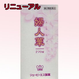 【第2類医薬品】JPS製薬婦人華N フジンゲ 270錠【リニューアル】