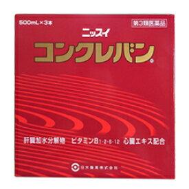 【日水製薬】コンクレバン500ミリ×3本入り【第3類医薬品】※パッケージ変更(内容は同じです)