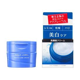 【3個セット】資生堂 アクアレーベル ホワイトケア クリーム (医薬部外品)