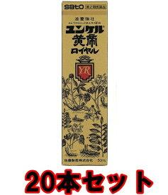 【送料込み!!】ユンケル黄帝 ロイヤル50ml 20本セット【第2類医薬品】