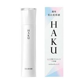資生堂 HAKU ハク メラノフォーカスZ 45g (医薬部外品)