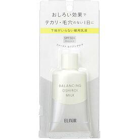 資生堂 エリクシール ルフレ バランシング おしろいミルク 35g