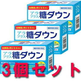 【送料込み!!】 アラプラス 糖ダウン 30カプセル 3個セット!! (3箱セット!!)【あす楽対応商品】【機能性表示食品】