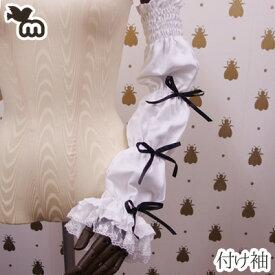 ロリータファッション用アクセサリー コスプレ用アクセサリー メイド フリーサイズ 生成り・ホワイト/白の2色 3段パフ・円形パフの2タイプ付け袖