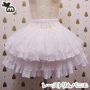 大人用 パニエ スカート ドレス チュール レース ボリューム ミニ丈 フリーサイズ 大きいサイズ ホワイト/白・ブラック/黒から選択レー…