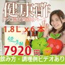 ビネガー 国産りんご酢、フルーツ酢、《宝福一 健康酢》【レシピ動画つき】1.8リットル×6本