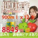 国産 りんご酢、フルーツ酢、フルーツビネガー《宝福一 健康酢》【レシピ動画つき】:900ml×12本入り・1箱