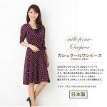 おしゃれ授乳服半額セールお買い得カシュクールワンピース日本製産後母乳育児服安い可愛いミルフェルム