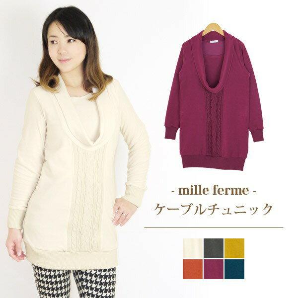 ミルフェルム 授乳服 フリース裏綿オフネックケーブル編みチュニック 授乳期が終わっても着られる