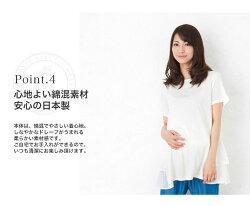 授乳ケープ授乳服マタニティ半額セール脇マチ入りチュニック半袖夏日本製産前産後服長く着られるDailyDiary