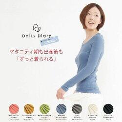 おしゃれ妊婦服マタニティ半額セールお買い得長袖丸首Tシャツ産前産後服長く着られるDailyDiary