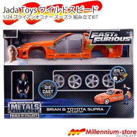 Jada Toys ワイルドスピード 1/24 スケール Fast & Furious Brian & Toyota Supra トヨタ スープラ ブライアン・オコナー フィギュア 組み立てKIT