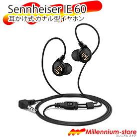 ゼンハイザー IE 60 カナル型イヤホン 耳かけ式 Sennheiser IE60
