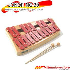 鉄琴 SONOR ゾノア NG-30 グロッケンシュピール 19音 ウッドマレット2本付 打楽器 グロッケン 初心者 練習 楽器 子供 こども 演奏会 イベント プレゼント ギフト おもちゃ