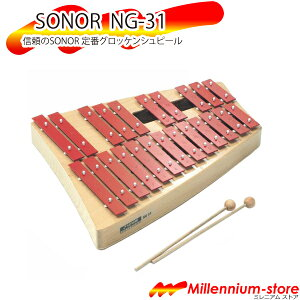 鉄琴 SONOR ゾノア NG-31 グロッケンシュピール 23音 ウッドマレット2本付 打楽器