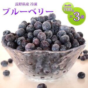 送料無料 ブルーベリー 国産 長野県産 冷凍 フルーツ たっぷり 大容量 700g 3袋 セット 冷凍ブルーベリー 冷凍果実 果物 スムージー ブルーベリージャム ブルーベリージュース アントシアニン