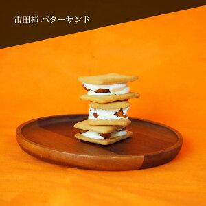 市田柿 バターサンド クッキー ビスケット サンド 干し柿 スイーツ ギフトバタークリーム サクサク 焼き菓子 お取り寄せ お祝い お使い物 プレゼント お土産