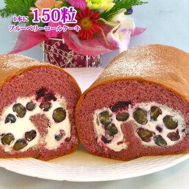 ブルーベリー ぶるーべりー 150個入った ロールケーキ フルーツ スイーツブルーベリーケーキ ブルーベリーロール 洋菓子 ロール プレゼント 誕生日ケーキ バースデーケーキ ギフト ストロベリー