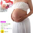 マタニティ フォト ドレス 衣装 衣裳 チューブトップ ロングスカート 上下 リボン 3点セット写真 撮影 妊婦 妊娠 記念…
