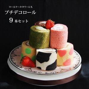 ロールケーキ ミニロールケーキ ロールケーキタワー クリスマス 送料無料 ケーキ 詰め合わせ ギフト スイーツ 9個入 プチケーキ ミニロール デコレーション 誕生日 バースデー お取り寄せ
