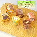 ロールケーキ 詰め合わせ ミニロール ギフト ロールケーキタワー 誕生日ケーキ プチケーキロール ケーキ お菓子 バー…