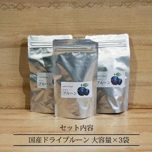 送料無料 ドライプルーン プルーン 国産 大容量 3袋 セット 長野県産 日本 種抜き ドライフルーツ 美容 健康 訳あり わけあり おやつ デザート シリアル グラノーラ 干しプルーン 乾燥プルー