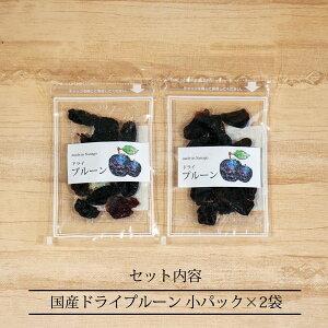 送料無料 ドライプルーン プルーン 国産 小分け 2袋 セット 長野県産 日本 種抜き ドライフルーツ 美容 健康 訳あり わけあり おやつ デザート シリアル グラノーラ 干しプルーン 乾燥プルー