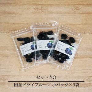 送料無料 ドライプルーン プルーン 国産 小分け 3袋 セット 長野県産 日本 種抜き ドライフルーツ 美容 健康 訳あり わけあり おやつ デザート シリアル グラノーラ 干しプルーン 乾燥プルー