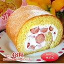 いちご イチゴ 苺 ロールケーキ フルーツ スイーツ ハーフサイズイチゴケーキ いちごケーキ 苺ケーキ 洋菓子 ロール プレゼント 誕生日ケーキ バースデーケーキ ギフト ストロベリー